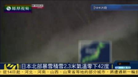 日本北部暴雪积雪超两米 气温低于零下40度