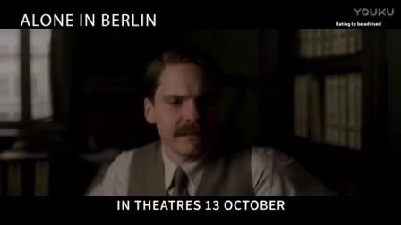 2016德國二戰電影《柏林孤影/  》預告片