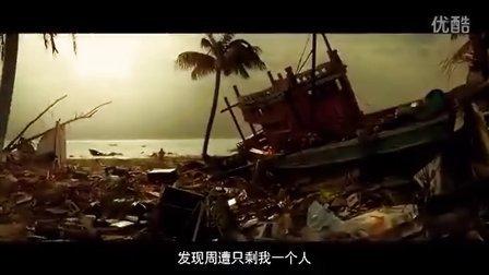 海啸奇迹 中文版预告片