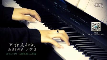 【小贝演奏】《可惜没如果》钢琴演奏