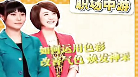 刘纪辉色彩与形象_我是大美人之跟亚洲首席色彩顾问刘纪辉老师学色彩搭配
