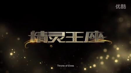 龙之谷:精灵王座先导预告片