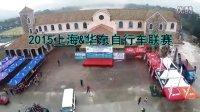 視頻: 上海聯賽-九龍山收官站