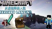 【无菌】Minecraft-我的世界※水星迫降双人记?第一集-下