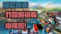 竹霜【我的世界◆Minecraft】模擬城市EP.4〓竹霜小鎮有小孩啦