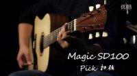 麥杰克 Magic SD100 木吉他原聲音色試聽