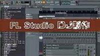 FL Studio 9.10 中文 版 教程 下载 DJ 舞曲 制作 创作 现场 打碟 机
