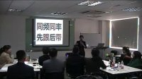 唐吟嘉老師TTT培訓班-同頻率建立共振
