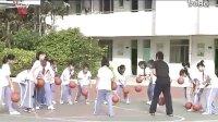 小學六年級體育:快樂籃球教學視頻朱意清