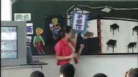 小學三年級美術優質示范課視頻《老茶館》_劉穎