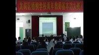 我們居住的地球浙教版_七年級初一科學優質課
