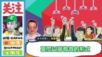 关爱八卦成长协会:第一季 独家揭秘明星微博广告专业平台的内幕交易 86