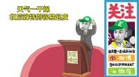 关爱八卦成长协会:第一季 明星化妆师揭秘艺人素颜状况及保养方法 89
