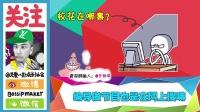 关爱八卦成长协会:第一季 网红成名的幕后推手及跻身娱乐圈的黑幕 104