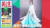 关爱八卦成长协会:第一季 曝陈妍希惨遭设计及于正炒作新神雕的真正原因 106