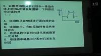 """高三生物期末測試題評講""""三段式""""教學模式-南陽市"""