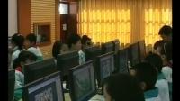 山東省小學信息技術優質課評比《處理的照片》教學視頻