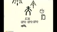 滬教版一年級美術《象形文字畫》教學視頻-陳璐