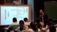 高三生物《免疫調節》教學視頻-謝歲歲-2014年中南六省(區)生物教學研討會