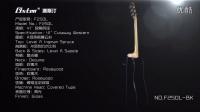伯乐&弘瑞-一线红系列新品吉他