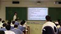 2015優質課《生物膜系統》高三生物通用-深圳平岡中學:王江偉