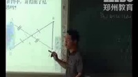 北师大版七年级数学下册《利用三角形全等测距离》教学视频,郑州市初中数学优课评比视频