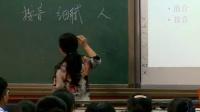 2015四川優質課《古琴》人教版高一音樂,成都市鐵路中學校:毛靜