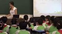 《小露珠》語文教學視頻,許靜,首屆全國中小學公開課電視展示活動一等獎