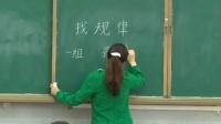 2015優質課視頻《找規律》人教版數學一年級下冊 -姚安縣棟川小學:陳永花