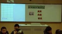 蘇教版五年級科學《怎樣移動生物》教學視頻,吳蓓蓓,2014年新媒體應用與第七屆全國中小學互動課堂教學實踐觀