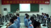 小學信息技術《電子報刊我設計》教學視頻,深圳新媒體應用大賽獲獎視頻