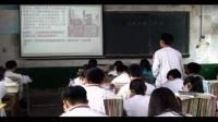 人教版高中思想政治必修3《文化與經濟、政治》教學視頻,山東省,2014年度部級評優課入圍作品
