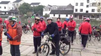 視頻: 盛澤自行車協會震澤行