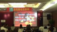 王之峰:贏在移動互聯網(實戰、落地)