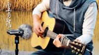 玩易吉他弹唱教学 马頔《南山南》  王飞