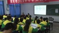 高中生物《精子和卵子的發生過程》重慶市,2014學年度部級優課評選入圍優質課教學視頻