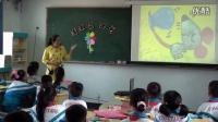 小學語文閱讀指導課《彩虹色的花》優質課教學視頻