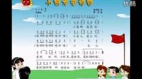 小學音樂《小朋友愛祖國》微課視頻,深圳第三屆微課大賽視頻