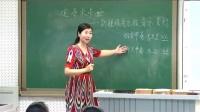 人音版七年級音樂《賽乃姆》新疆張鈺