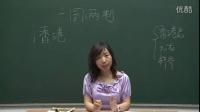 人教版初中思想品德九年級《香港02》名師微型課 北京閆溫梅