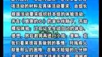《友愛殘疾人》優質課2-1(北師大版品德與社會三上,)