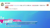 全娱乐早扒点:胡歌赵丽颖夺金鹰视帝视后 马蓉出轨将曝新证据 20161017