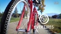 """【觸動力】讓""""永久""""自行車真的永久起來的Ever輪胎"""