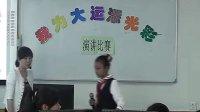 小學五年級班會優質課展示《我與大運同行》陳老師