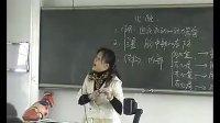血液循環 浙教版_九年級初三科學優質課